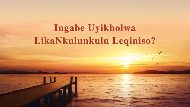 Ingabe Uyikholwa LikaNkulunkulu Leqiniso?
