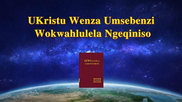 UKristu Wenza Umsebenzi Wokwahlulela Ngeqiniso