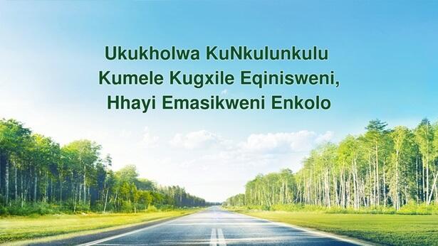 Ukukholwa KuNkulunkulu Kumele Kugxile Eqinisweni, Hhayi Emasikweni Enkolo