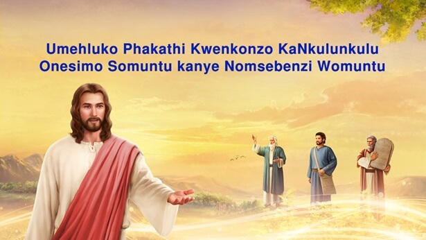 Umehluko Phakathi Kwenkonzo KaNkulunkulu Onesimo Somuntu kanye Nomsebenzi Womuntu