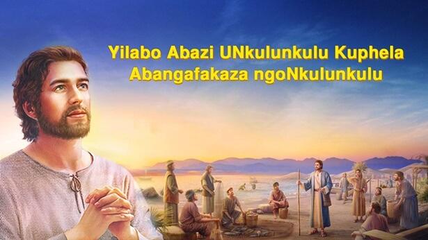 Yilabo Abazi UNkulunkulu Kuphela Abangafakaza ngoNkulunkulu