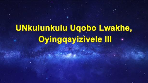 UNkulunkulu Uqobo Lwakhe, Oyingqayizivele III