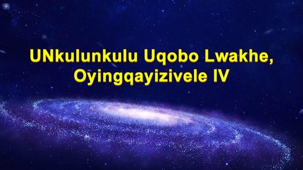 UNkulunkulu Uqobo Lwakhe, Oyingqayizivele IV
