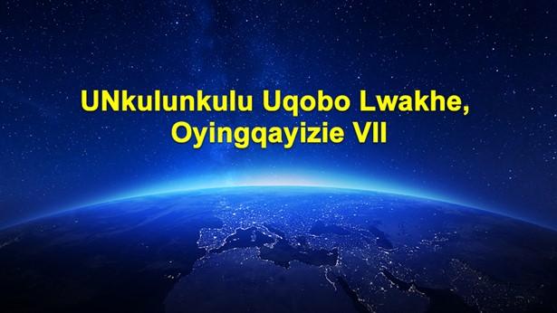 UNkulunkulu Uqobo Lwakhe, Oyingqayizivele VII