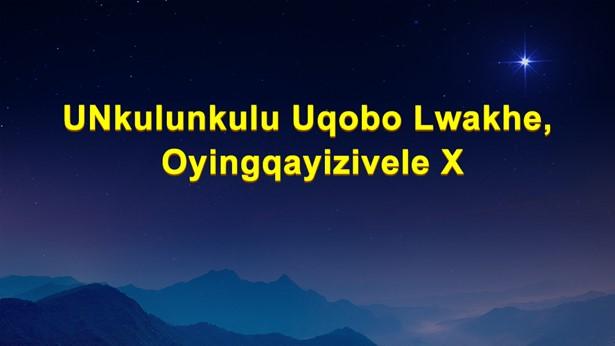 UNkulunkulu Uqobo Lwakhe, Oyingqayizivele X