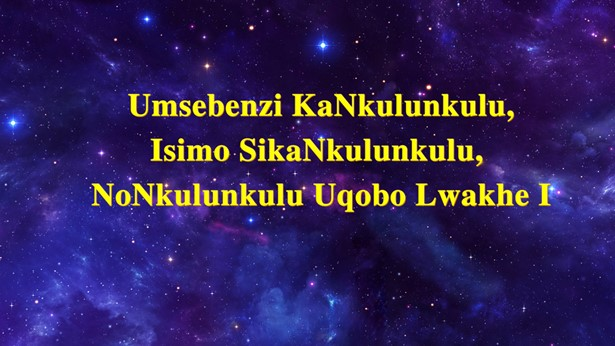 Umsebenzi KaNkulunkulu, Isimo SikaNkulunkulu, NoNkulunkulu Uqobo Lwakhe  I