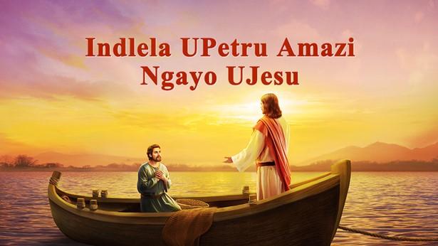 Indlela UPetru Amazi Ngayo UJesu
