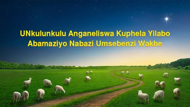 UNkulunkulu Anganeliswa Kuphela Yilabo Abamaziyo Nabazi Umsebenzi Wakhe