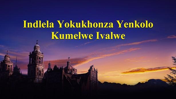 Ukukhonza Kwenkolo Kumele Kususwe