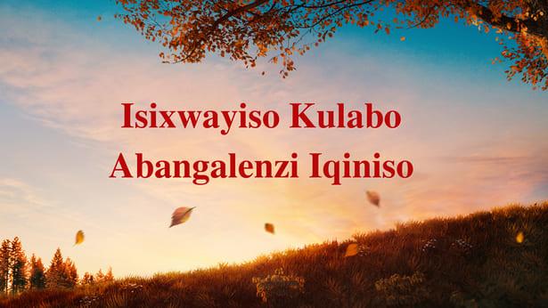 Isixwayiso Kulabo Abangalenzi Iqiniso