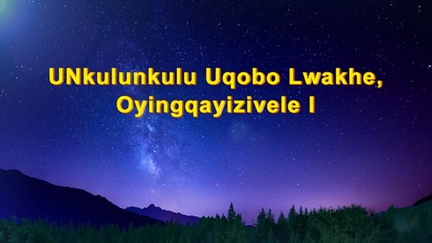 UNkulunkulu Uqobo Lwakhe, Oyingqayizivele I