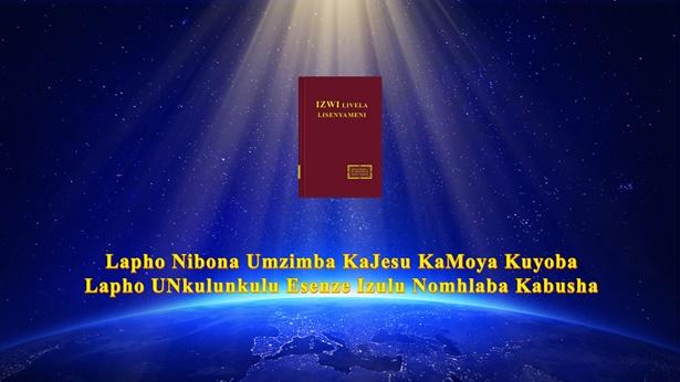 Lapho Nibona Umzimba KaJesu KaMoya Kuyoba Lapho UNkulunkulu Esenze Izulu Nomhlaba Kabusha