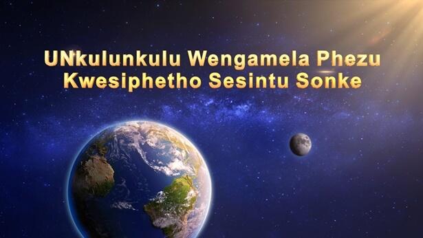 UNkulunkulu Wengamela Phezu Kwesiphetho Sesintu Sonke