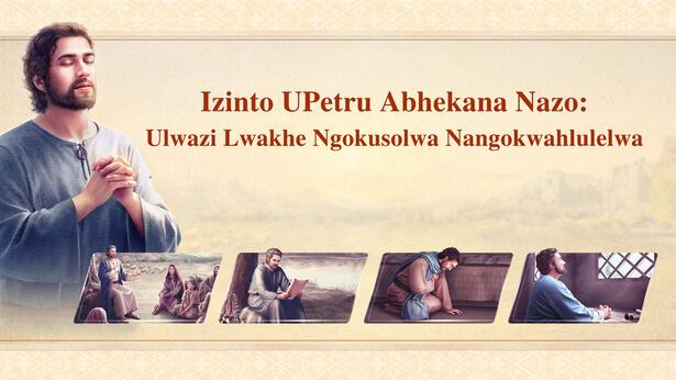 Izinto UPetru Abhekana Nazo: Ulwazi Lwakhe Ngokusolwa Nangokwahlulelwa