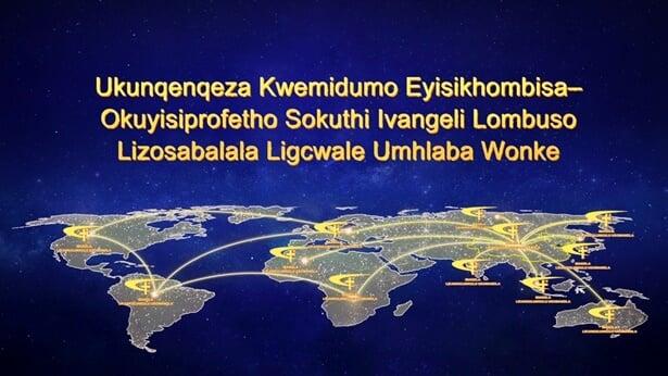 Ukunqenqeza Kwemidumo Eyisikhombisa – Okuyisiprofetho Sokuthi Ivangeli Lombuso Lizosabalala Ligcwale Umhlaba Wonke
