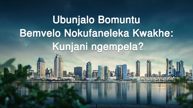 Ubunjalo Bomuntu Bemvelo Nokufaneleka Kwakhe: Kuyini?