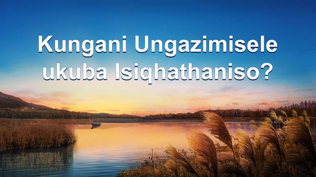 Kungani Ungazimisele ukuba Isiqhathaniso?