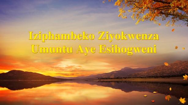 Iziphambeko Ziyokwenza Umuntu Aye Esihogweni