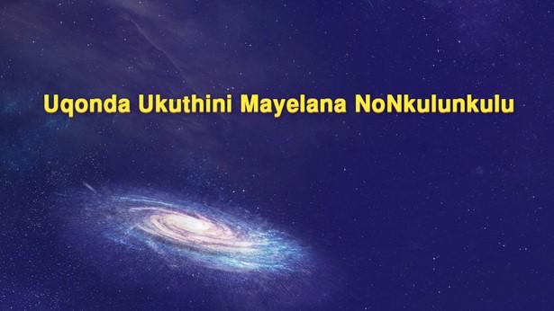 """Kuyini Ukuqonda Kwakho """"Izibusiso""""?"""